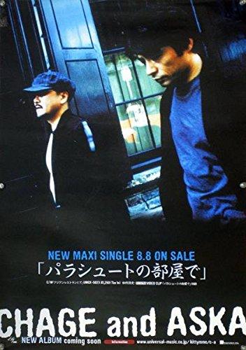 If (CHAGE and ASKAの曲)