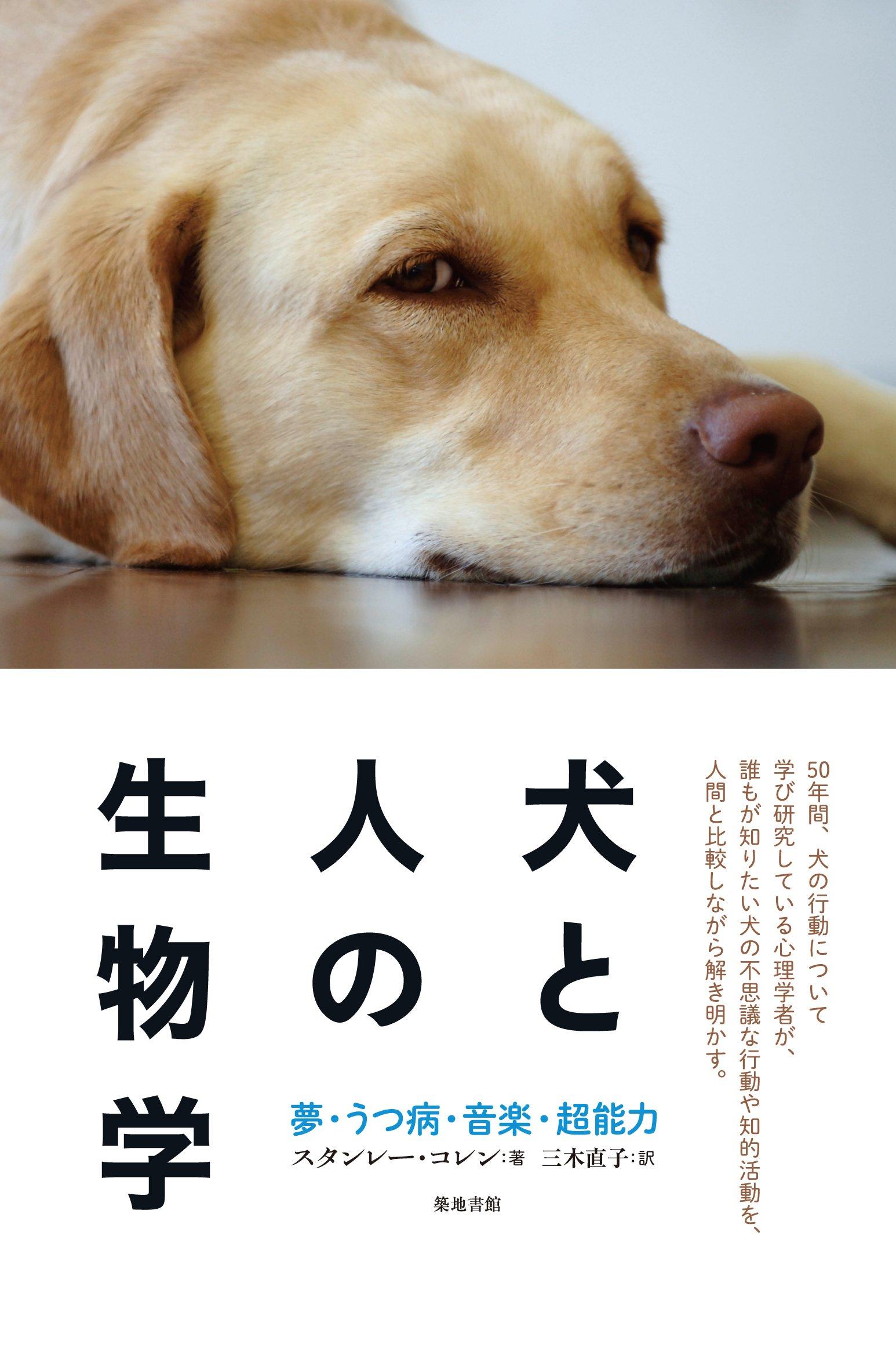 犬 に関する本おすすめ65選 Bookcase