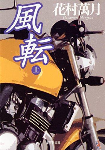 【2019年】花村萬月おすすめの本ランキングTOP7